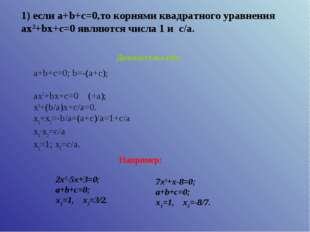 1) если a+b+с=0,то корнями квадратного уравнения ax2+bx+c=0 являются числа 1