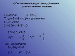 4)Составление квадратного уравнения с рациональными корнями 1)24=6*4;6+4=10