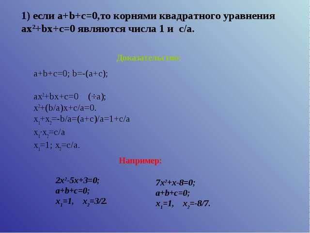 1) если a+b+с=0,то корнями квадратного уравнения ax2+bx+c=0 являются числа 1...