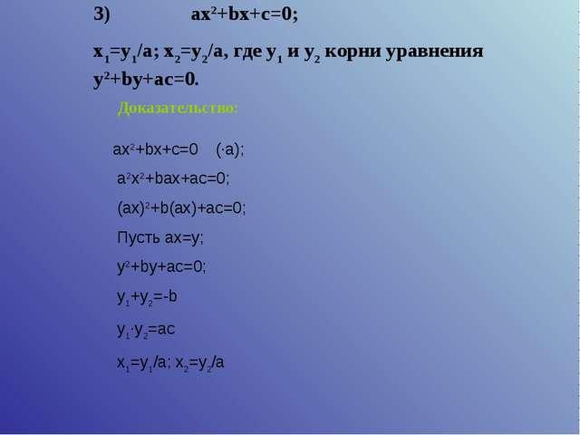 3) ax2+bx+c=0; x1=y1/a; x2=y2/a, где y1 и y2 корни уравнения y2+by+ac=0. Дока...