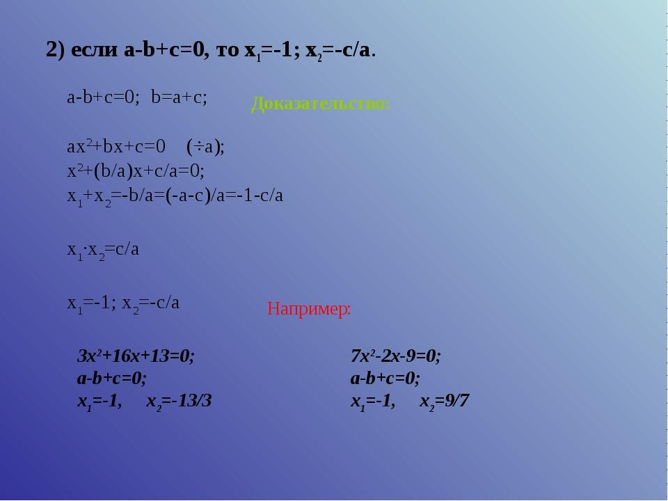 2) если a-b+c=0, то x1=-1; x2=-c/a. Доказательство: a-b+c=0; b=a+c; ax2+bx+c=...