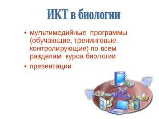 мультимедийные программы (обучающие, тренинговые, контролирующие) по всем ра