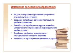 Изменение содержания образования Модель содержания образования профильной ста
