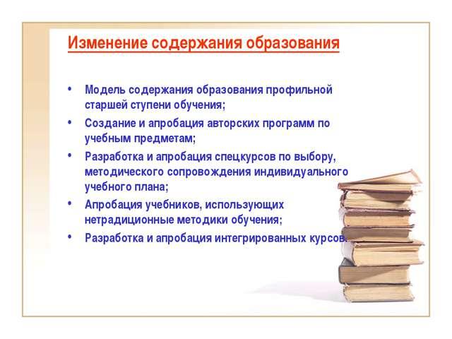 Изменение содержания образования Модель содержания образования профильной ста...