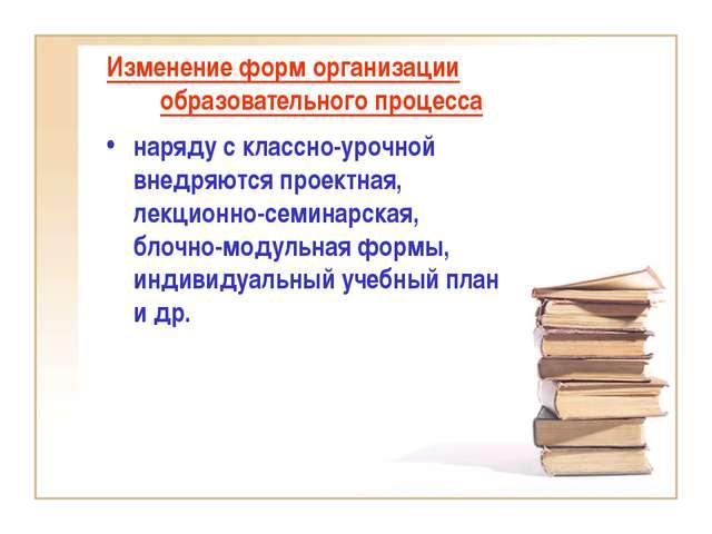 Изменение форм организации образовательного процесса наряду с классно-урочной...