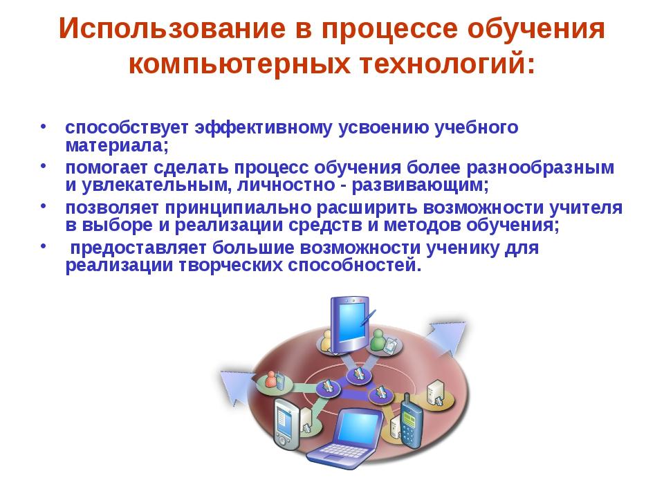 Использование в процессе обучения компьютерных технологий: способствует эффек...