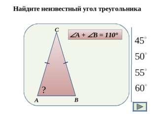 Найдите неизвестный угол треугольника А + В = 110°