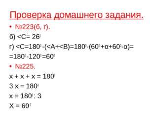 Проверка домашнего задания. №223(б, г). б)