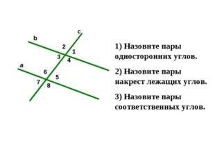 2 5 6 8 7 1 4 3 a c b 1) Назовите пары односторонних углов. 2) Назовите пары