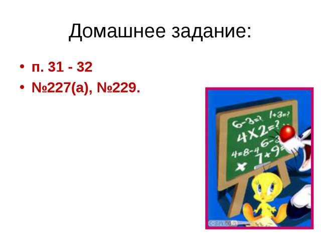 Домашнее задание: п. 31 - 32 №227(а), №229.