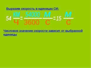 Числовое значение скорости зависит от выбранной единицы Выразим скорость в ед