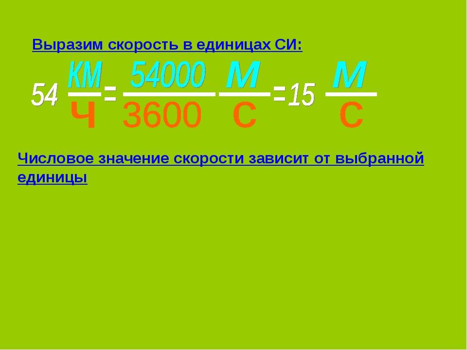Числовое значение скорости зависит от выбранной единицы Выразим скорость в ед...