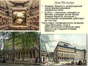 Дом Мольера Комеди́ Франсэ́з -репертуарный театр, финансируемый правительство