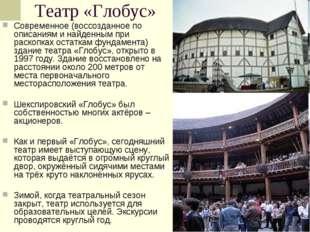 Театр «Глобус» Современное (воссозданное по описаниям и найденным при раскопк
