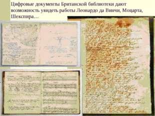 Цифровые документы Британской библиотеки дают возможность увидеть работы Леон