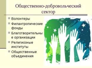 Общественно-добровольческий сектор Волонтеры Филантропические фонды Благотвор