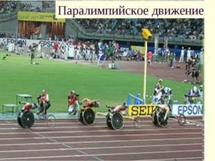 Паралимпийское движение