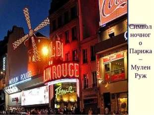 Символ ночного Парижа – Мулен Руж