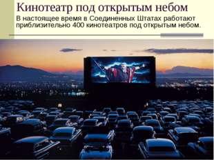Кинотеатр под открытым небом В настоящее время в Соединенных Штатах работают