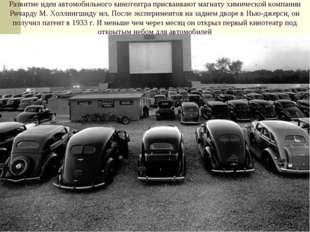 Развитие идеи автомобильного кинотеатра присваивают магнату химической компан
