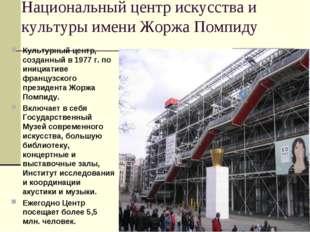Национальный центр искусства и культуры имени Жоржа Помпиду Культурный центр,