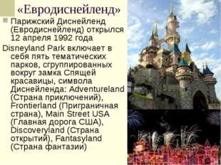 «Евродиснейленд» Парижский Диснейленд (Евродиснейленд) открылся 12 апреля 199