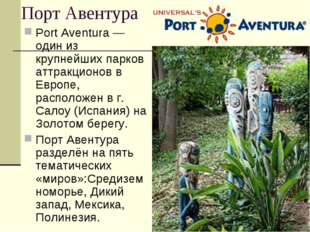 Порт Авентура Port Aventura — один из крупнейших парков аттракционов в Европе