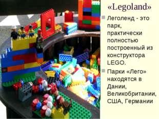 «Legoland» Леголенд - это парк, практически полностью построенный из конcтрук