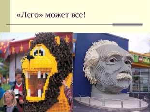 «Лего» может все!