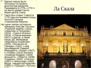 Ла Скала Здание театра было построено по проекту архитектора Джузеппе Пьермар