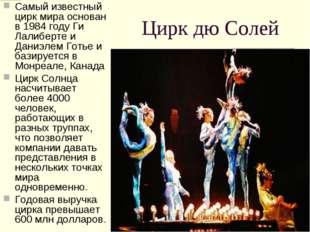 Цирк дю Солей Самый известный цирк мира основан в 1984 году Ги Лалиберте и Да