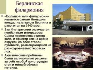 «Большой зал» филармонии является самым большим концертным залом Берлина и ра