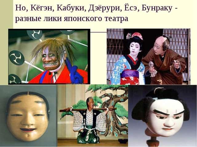 Но, Кёгэн, Кабуки, Дзёрури, Ёсэ, Бунраку - разные лики японского театра