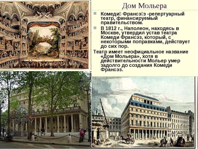 Дом Мольера Комеди́ Франсэ́з -репертуарный театр, финансируемый правительство...