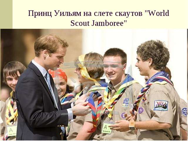 "Принц Уильям на слете скаутов ""World Scout Jamboree"""
