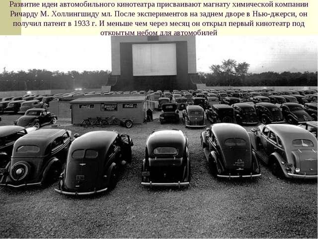 Развитие идеи автомобильного кинотеатра присваивают магнату химической компан...