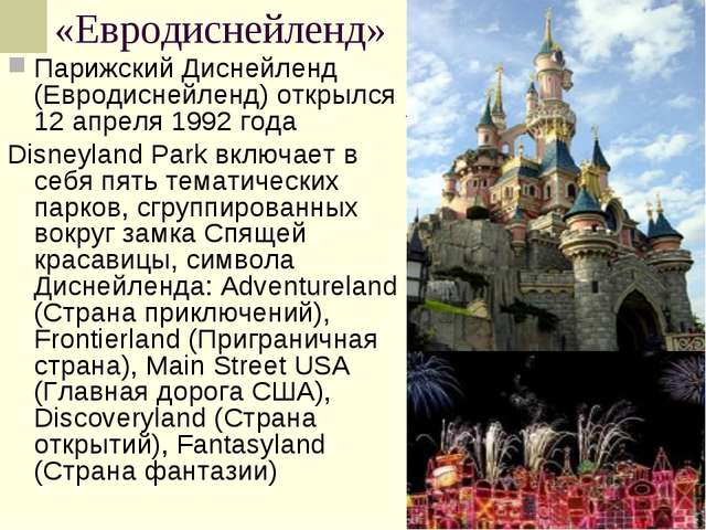 «Евродиснейленд» Парижский Диснейленд (Евродиснейленд) открылся 12 апреля 199...