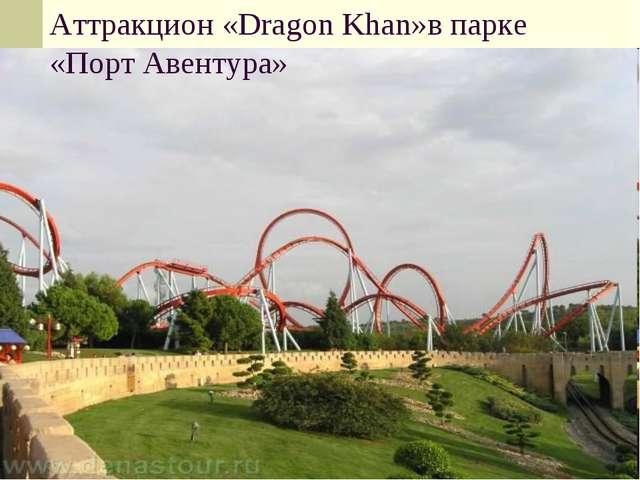 Аттракцион «Dragon Khan»в парке «Порт Авентура»