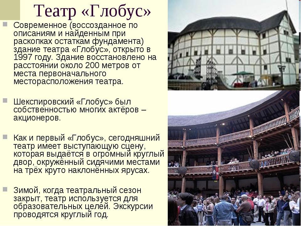 Театр «Глобус» Современное (воссозданное по описаниям и найденным при раскопк...
