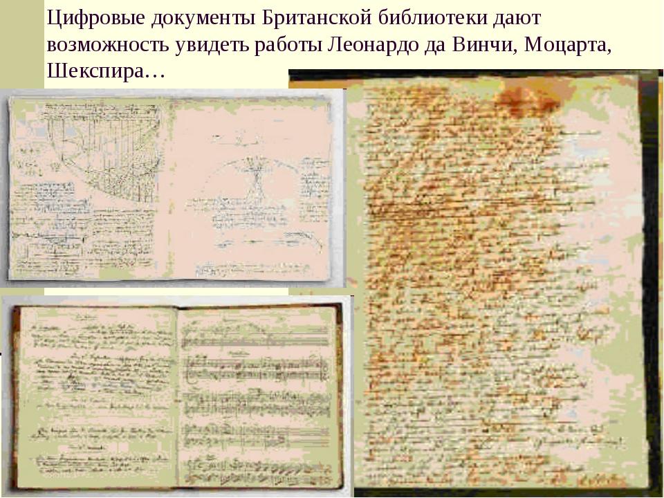 Цифровые документы Британской библиотеки дают возможность увидеть работы Леон...