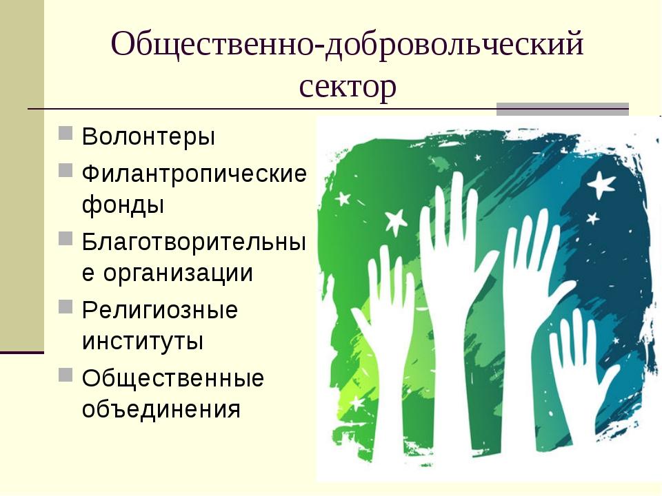 Общественно-добровольческий сектор Волонтеры Филантропические фонды Благотвор...