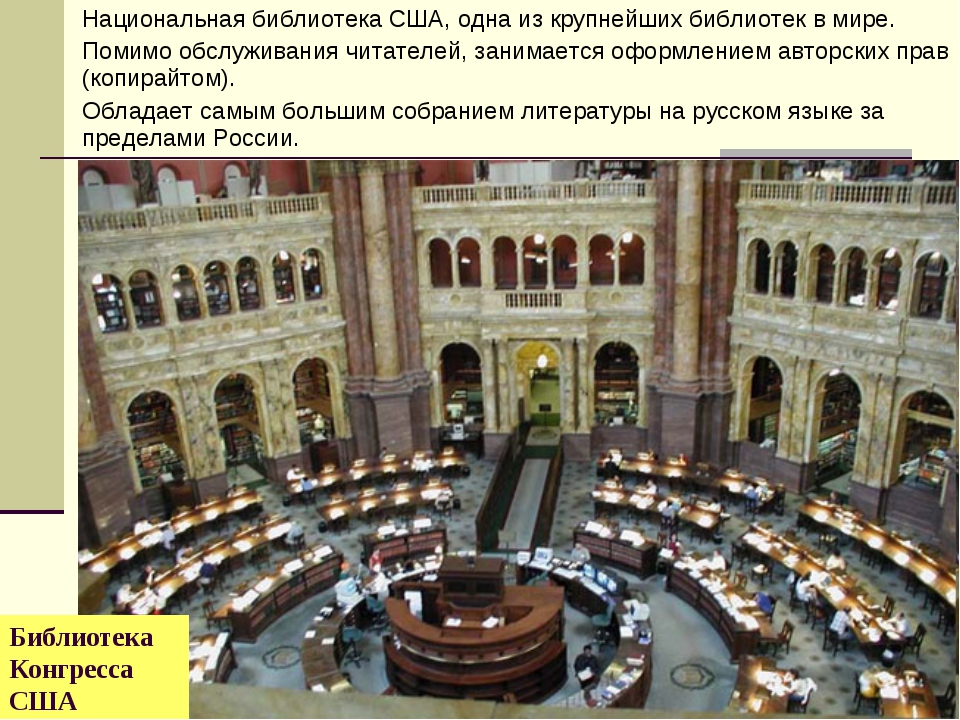 Национальная библиотека США, одна из крупнейших библиотек в мире. Помимо обсл...