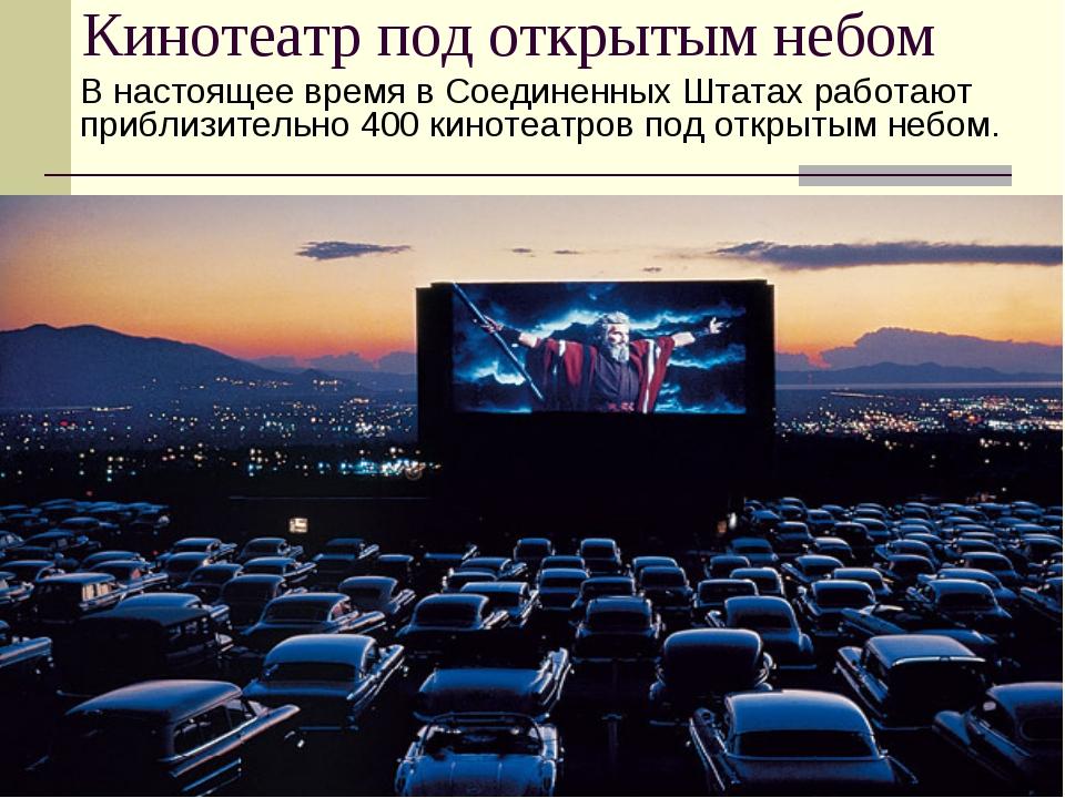 Кинотеатр под открытым небом В настоящее время в Соединенных Штатах работают...