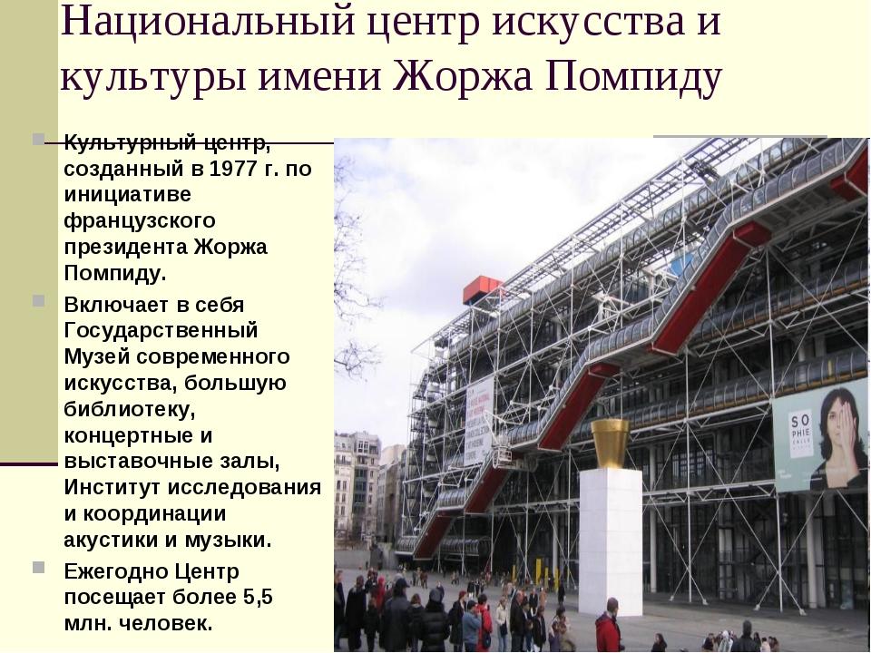 Национальный центр искусства и культуры имени Жоржа Помпиду Культурный центр,...