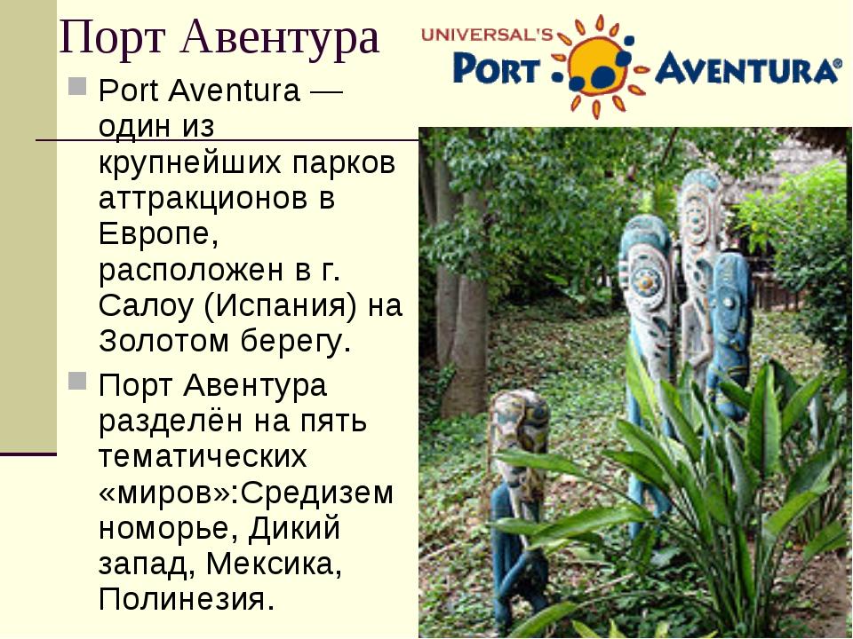 Порт Авентура Port Aventura — один из крупнейших парков аттракционов в Европе...