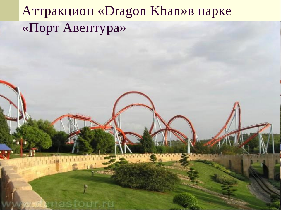 Аттракцион «Dragon Khan»в парке «Порт Авентура»