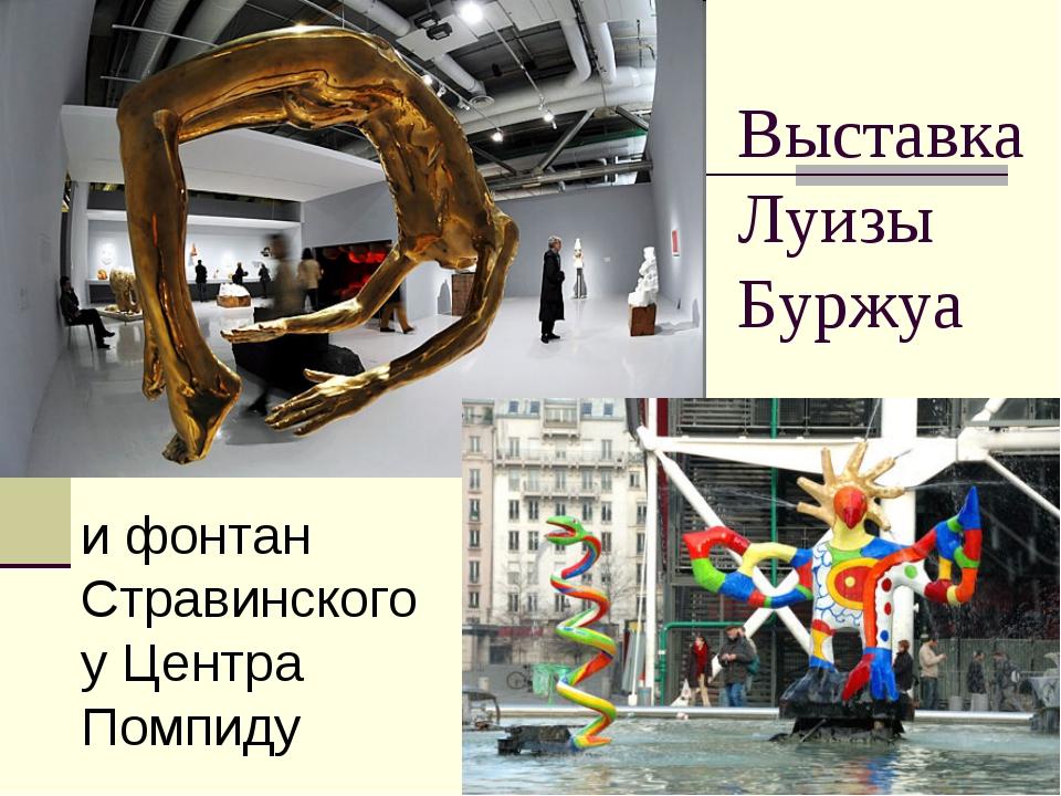 Выставка Луизы Буржуа и фонтан Стравинского у Центра Помпиду
