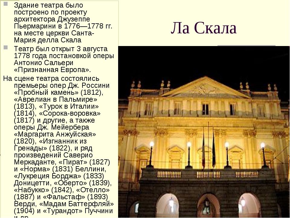 Ла Скала Здание театра было построено по проекту архитектора Джузеппе Пьермар...