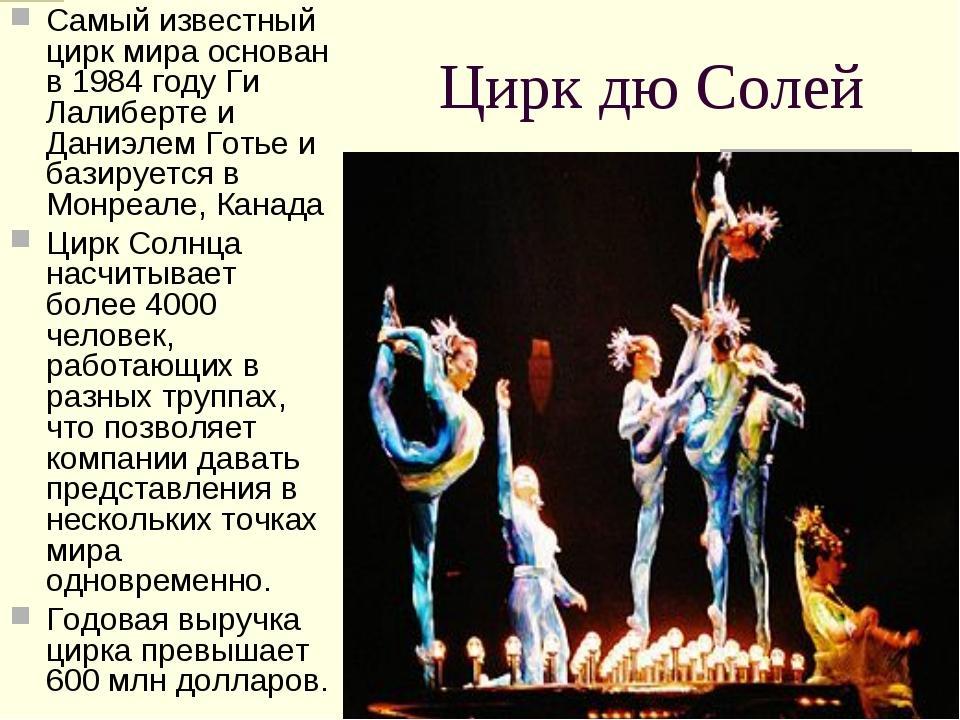 Цирк дю Солей Самый известный цирк мира основан в 1984 году Ги Лалиберте и Да...