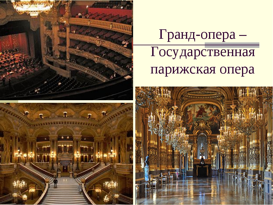 Гранд-опера – Государственная парижская опера